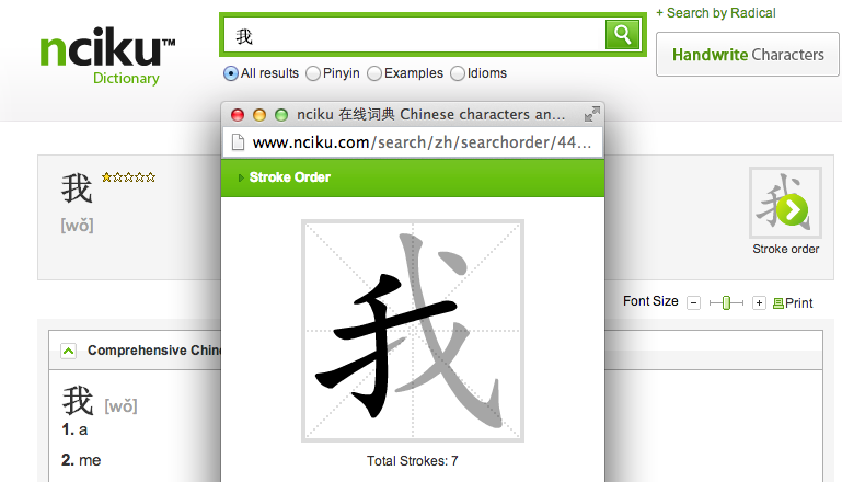 How to use online Chinese dictionary?