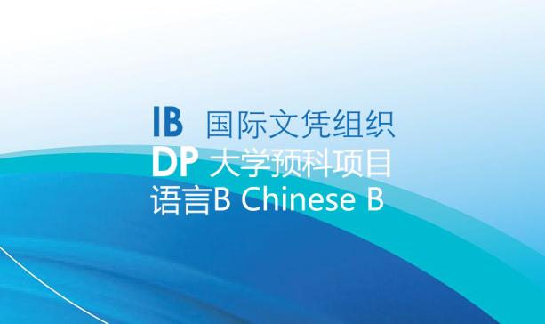IB DP ChineseB