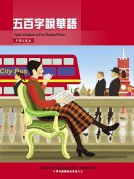 Speak Mandarin in Five Hundred Words