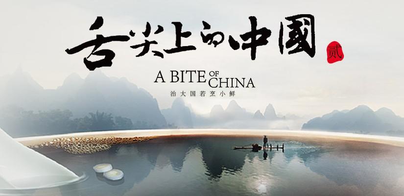 《舌尖上的中国》A Bit ofChina