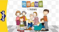 Intermediate Chinese Stories