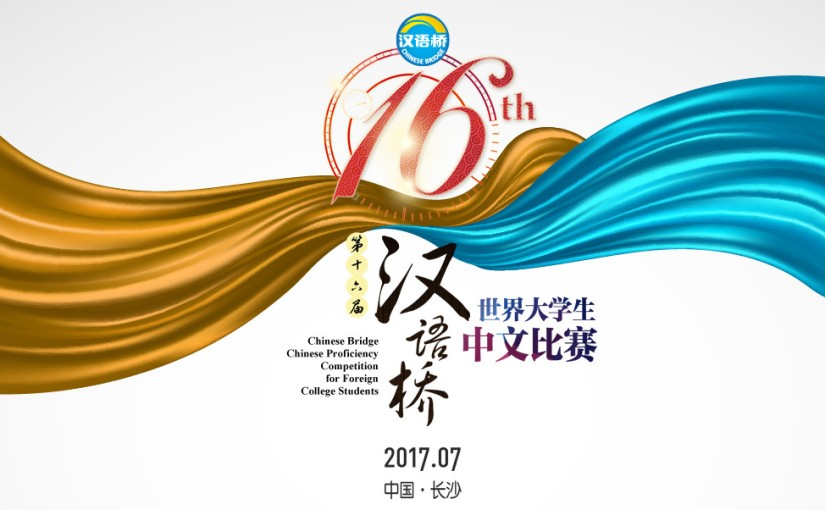 THE 16TH 汉语桥 CHINESE BRIDGECOMPETITION